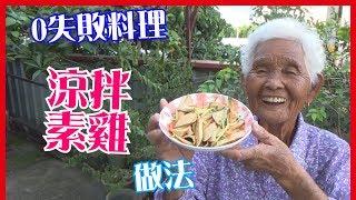 如何做簡單的【涼拌素雞】料理│快樂嬤食堂#96│台灣美食、小吃、做法、食譜、古早味、素食