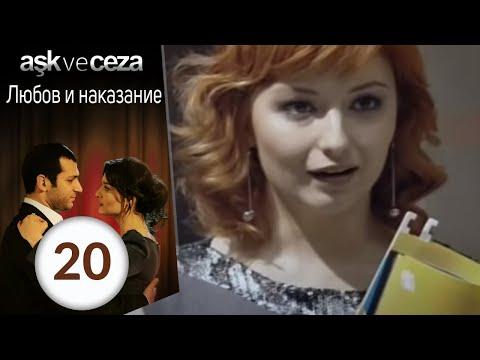 Любовь и наказание серия 20