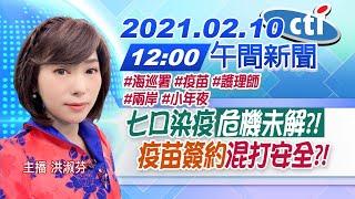 【中天午報】20210210 七口染疫「危機未解」?! 疫苗簽約「混打安全」?!