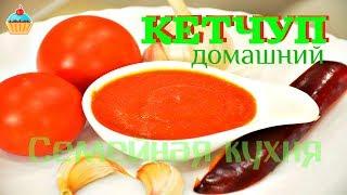 Ну, оОчень вкусный - Кетчуп домашний!(Вкусный домашний кетчуп к любым блюдам. Рецепт домашнего кетчупа заготовка на зиму. Как приготовить вкусны..., 2015-09-05T11:00:03.000Z)