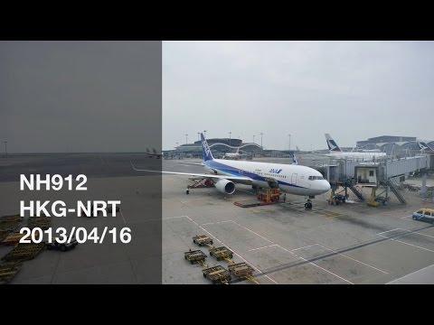 All Nippon Airways NH912 HKG-NRT Business Class Flight Report - 2013/04/16