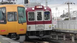 近鉄サニーカー新塗装赤幕+22000系旧塗装発車