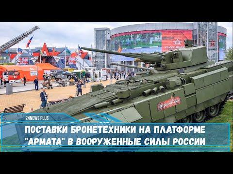 Поставки бронетехники на платформе Армата в Вооруженные силы России