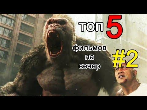 Топ 5 фильмов для просмотра №2