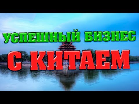 КАК НАЛАДИТЬ БИЗНЕС С КИТАЕМ / CША КИТАЙ БИЗНЕСиз YouTube · Длительность: 2 мин51 с