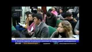 видео Национальный банк Казахстана девальвировал курс тенге