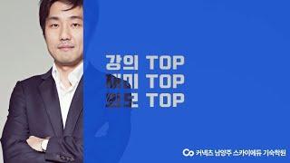 ✍수능국어마스터_국어강사_김승모_재수기숙학원_남양주스카…