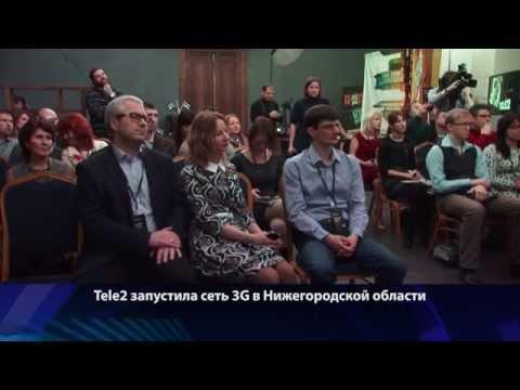 Tele2 запустила 3G в Нижегородской области