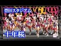 AKB48 チーム8ライブ愛知 2DaysMIX #06/12 『十年桜』 AKB48 Team8 in 『DRIVING KI…