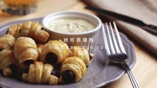 【Yahoo小當家】酥皮香腸捲/Sausage Roll