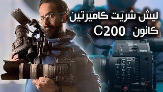 ليش شريت كاميرتين كانون Canon C200 / جان البلوشي