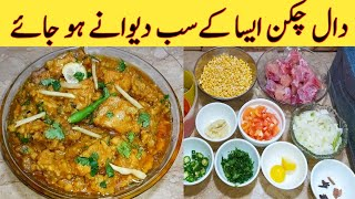Daal Chicken Recipe. Murgh Daal Best Recipe On Internet By Ijaz Ansari food Secrets.