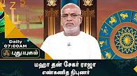 Neram Nalla Neram 02-08-2017 PuthuYugam TV Show Online