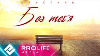 Кристина - Без тебя  (Official Lyrics Video)