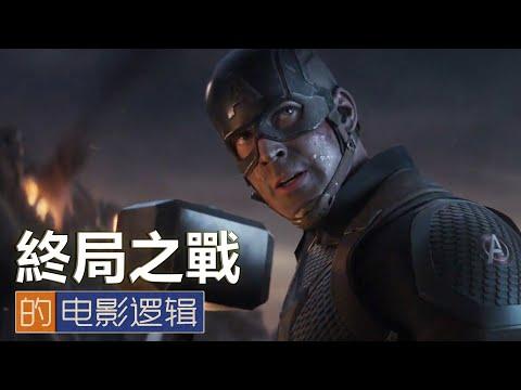 鋼鐵俠其實不需要死?《復仇者聯盟4:終局之戰》的電影邏輯 【非影评 #31】Avengers: Endgame's Movie Logic