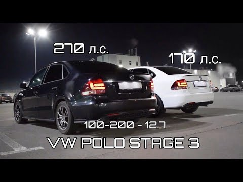 САМЫЙ БЫСТРЫЙ VW POLO В РОССИИ STAGE 3