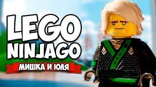 ЛЕГО НИНДЗЯГО #3 - ПРОХОЖДЕНИЕ НА ДВОИХ ♦ The LEGO NINJAGO Movie Videogame