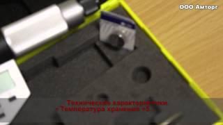 Микрометр МКЦ-50 цифровой(Микрометр цифровой МКЦ-50 -- это гладкий пятикнопочный прибор с цифровым устройством отсчета, необходимый..., 2014-07-07T13:31:28.000Z)