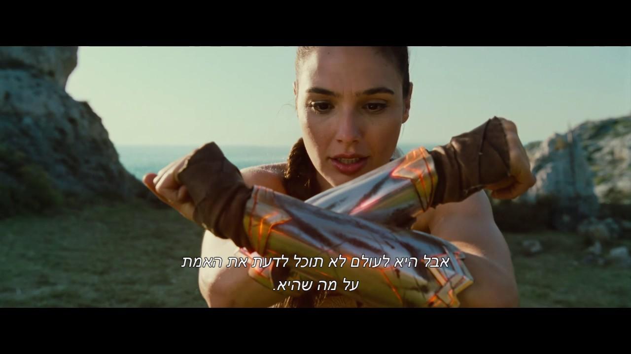 """טריילר חדש מתורגם לסרט """"וונדר וומן"""" Wonder Woman"""
