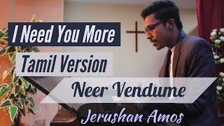 I Need You More (Kim walker ) - Tamil version | Neer Vendume | Tamil christian Song | Jerushan Amos
