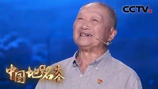 《中国地名大会》 20191228| CCTV中文国际