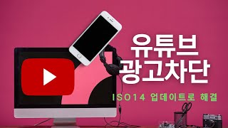 iso14 업데이트 아이폰 숨겨진 기능 유튜브 광고차단…