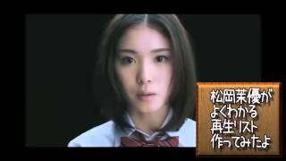 松岡茉優(まつおかまゆ)モーニング娘。愛(特に9期)が強すぎて壊れる...