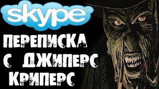 Страшилки на ночь - ПЕРЕПИСКА С ДЖИПЕРС КРИПЕРС В SKYPE