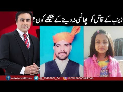 To The Point With Mansoor Ali Khan - 16 March 2018 | Express News