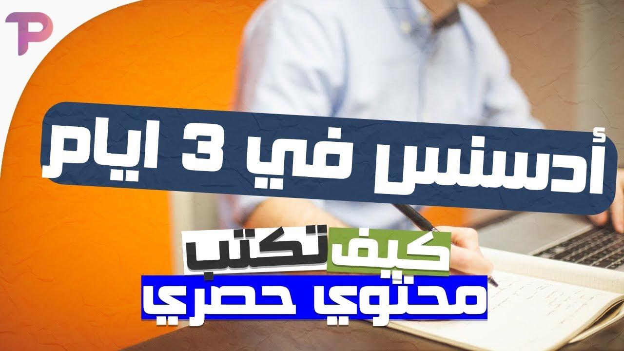 كيفية كتابة محتوي حصري 100% والقبول في جوجل ادسنس في 3 يام فقط