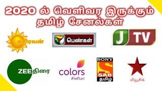 Upcoming tamil new Tv channels in 2020 | 2020 ல் தமிழில் வெளிவர இருக்கும் தமிழ் சேனல்கள்
