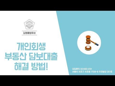 개인회생 부동산담보대출 해결방법!