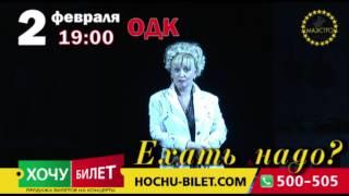 ЕХАТЬ НАДО? Николаев, 2 февраля, ОДК, 19:00. Билеты на сайте: ХОЧУ-БИЛЕТ(, 2017-01-12T22:29:00.000Z)