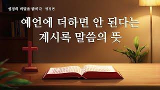 기독교 영화 <성경의 비밀을 밝히다> 명장면(3) 예언에 더 더하면 안 된다는 계시록 말씀의 뜻