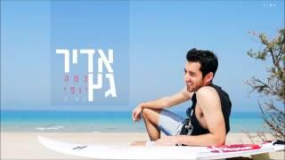 אדיר גץ - כמה יופי Adir Getz