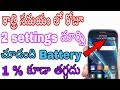 Daily Night Time Should Be Have Change 2 Settings then never decrease your battery || in telugu
