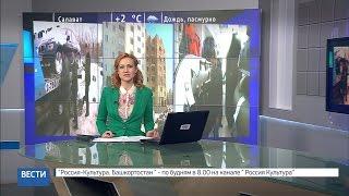 Вести-24. Башкортостан 23.03.17 22:00