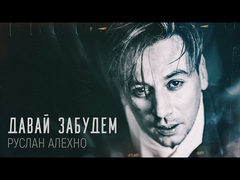 Руслан Алехно — «Давай забудем» (Official Audio 2020)
