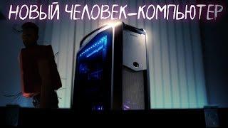 МОЙ НОВЫЙ ЧЕЛОВЕК-КОМПЬЮТЕР [Выиграй Комп]