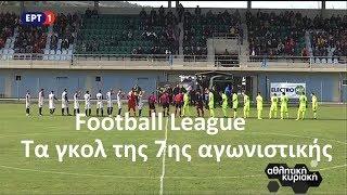 Football League: Τα γκολ της 7ης αγωνιστικής {1-2.12.2018}