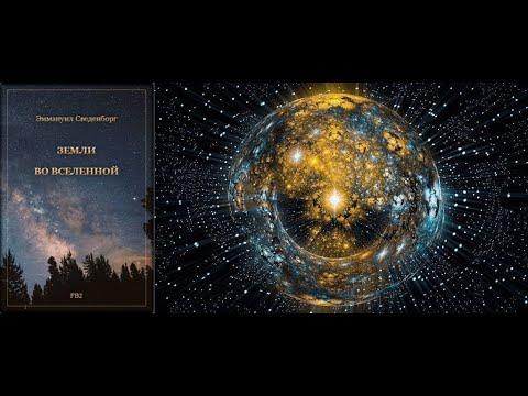 Земли во Вселенной. Миры в пространстве/Эмануил Сведенборг/Тайны неба/Аудиокнига.
