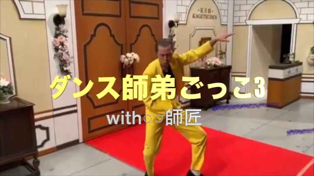 ☆新喜劇アキ☆ダンス師弟ごっこ3〜島田一の介師匠編〜