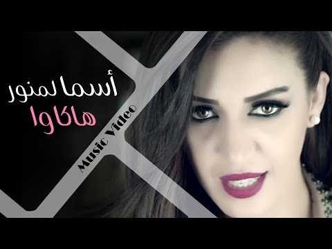 Asma Lmnawar - Hakawa (Music Video) | (أسما لمنور - هاكاوا (فيديو كليب