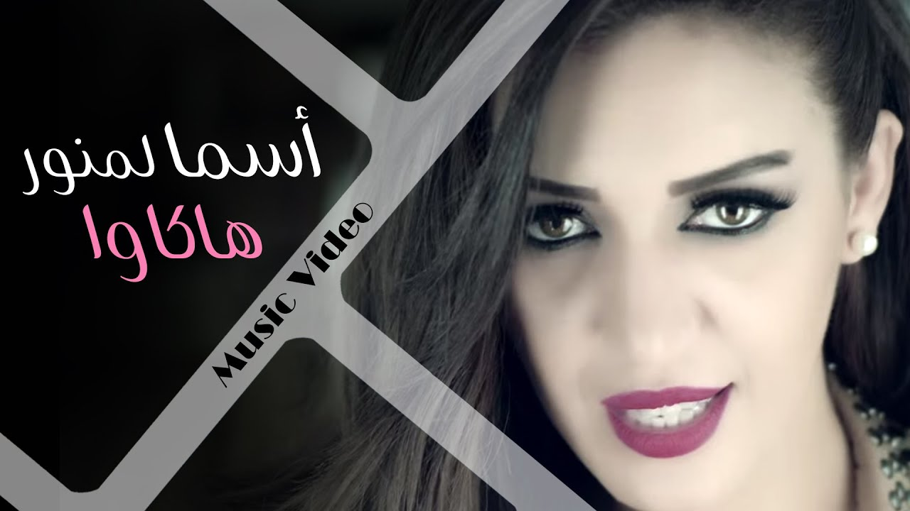 music mp3 asma lmnawar safi