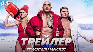 Спасатели Малибу - Трейлер на Русском #4 | 2017 | 2160p