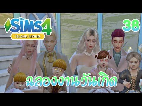 The Sims 4 Island Living? ฉลองงานวันเกิดแฝดญญ/ชช #38