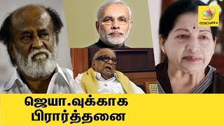 Politicians, Celebrities pray for Jayalalitha | Latest Tamil Nadu Politics News