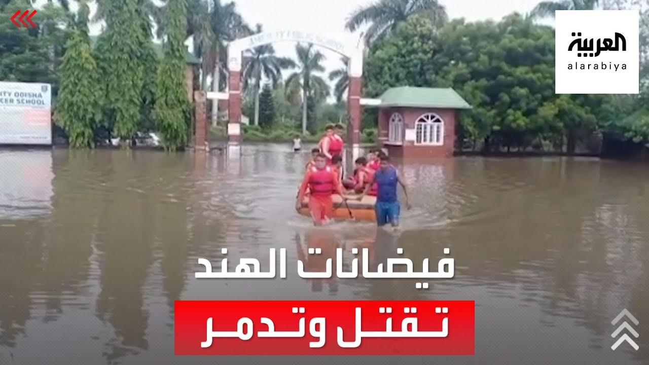 فيضانات الهند والنبيال تودي بحياة أكثر من مـئة شخص  - نشر قبل 2 ساعة