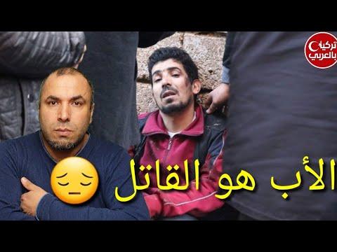 الأب هو القاتل 😔 .. تحقيقات الشرطة التركية تكشف ملابسات جريمة مقتل ام سورية وبناتها في غازي عنتاب