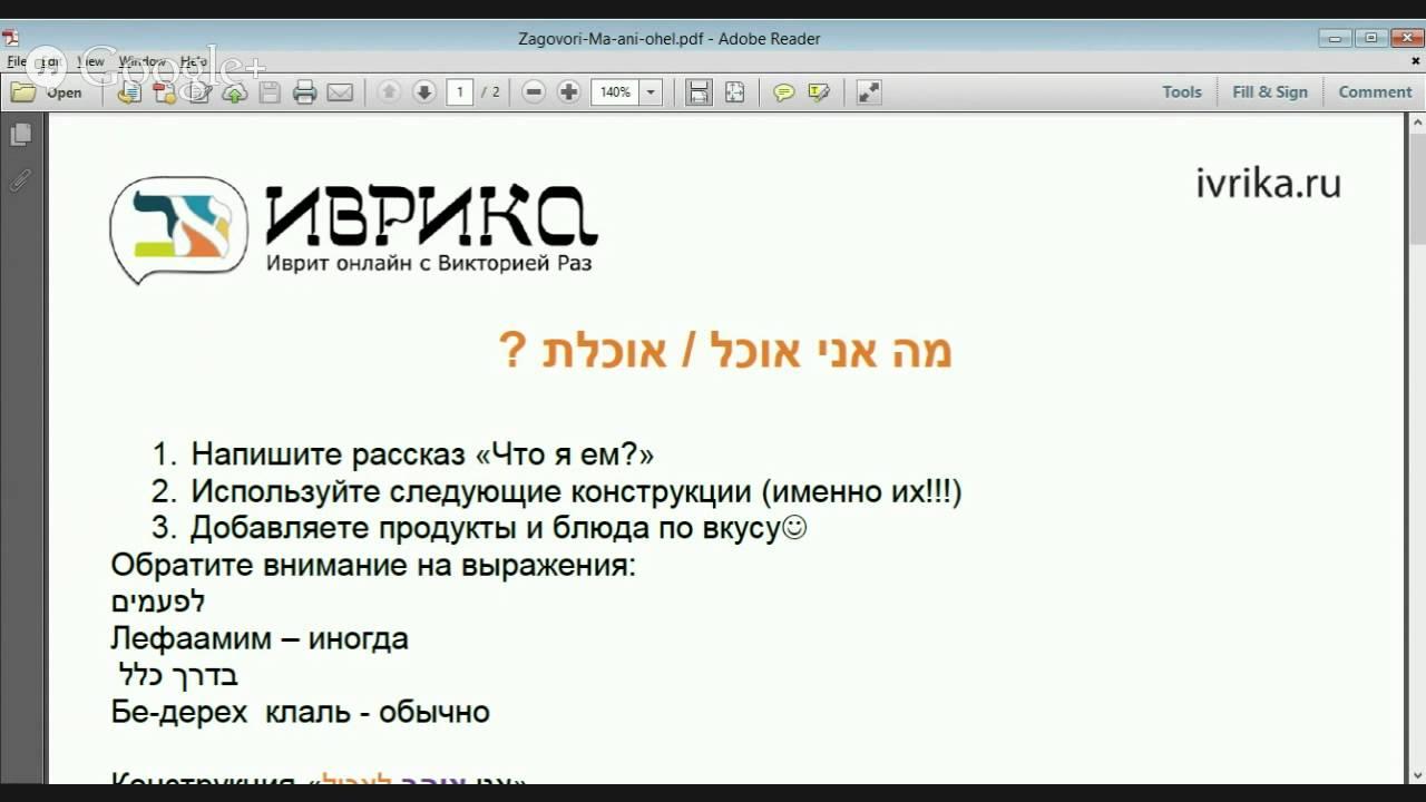 Иврит за 3 месяца скачать pdf